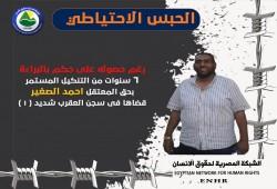 استمرار تعذيب المعتقل أحمد الصغير بسجن العقرب ومنعه من تلقي العلاج