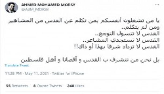نجل الرئيس الشهيد محمد مرسي: نتشرف بالقدس وأقصانا وأهل فلسطين