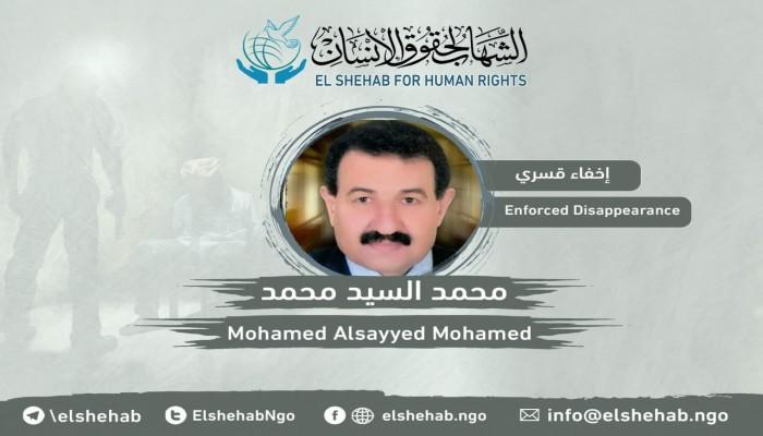 8 سنوات على اختفاء الطبيب محمد السيد محمد قسريًا بالشرقية