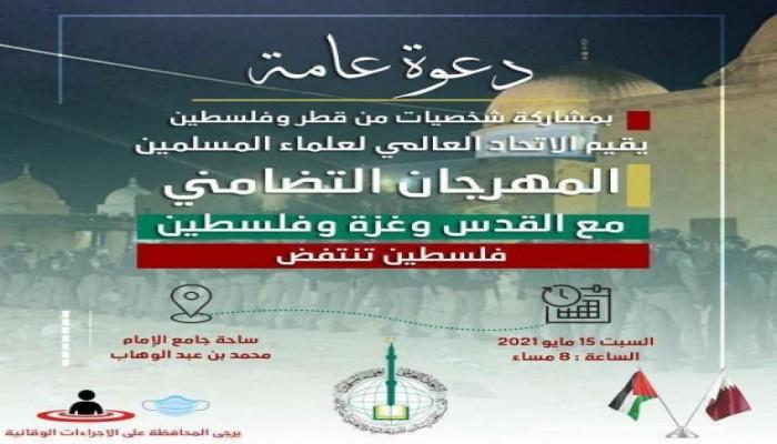 """""""علماء المسلمين"""" ينظم مهرجانا للتضامن مع فلسطين السبت"""