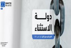 """""""دولة الاستثناء"""".. رصد دقيق للانتهاكات داخل سجون الانقلاب خلال الربع الأول من 2021"""