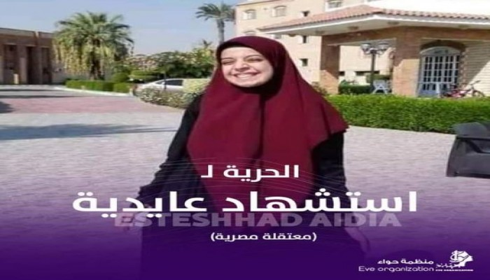 قضاء الانقلاب يقرر التجديد 45 يوما للطالبة استشهاد عايدية بالشرقية