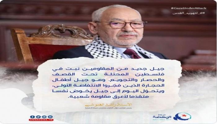 """تونس.. """"حركة النهضة"""" تستنكر انحياز المجتمع الدولي للدعاية الصهيونية المضللة"""