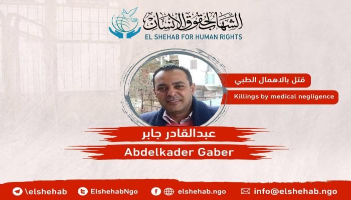 """وفاة المواطن """"عبدالقادر جابر"""" بسجن برج العرب"""