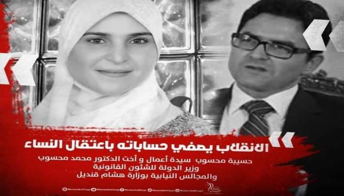 """""""نساء ضد الانقلاب"""" تطالب بالإفراج عن سيدة الأعمال حسيبة محسوب"""