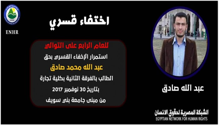 للعام الرابع.. استمرار الإخفاء القسري بحق الطالب عبدالله محمد صادق