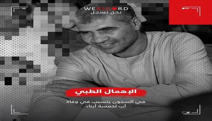 استشهاد المعتقل سيد نصار بالإهمال الطبي في سجن شبين الكوم