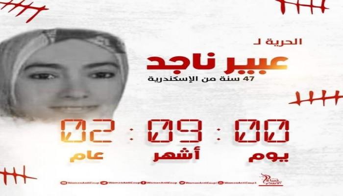 """حركة """"نساء ضد الانقلاب"""" تطالب بالإفراج عن السيدة عبير ناجد"""
