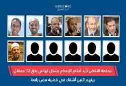 """مؤسسة """"عدالة"""" تُفنّد الحكم الظالم بإعدام 12 من رموز مصر العلمية والوطنية"""