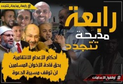 9 منظمات حقوقية ترفض تأييد الحكم بإعدام قيادات الإخوان في مذبحة رابعة