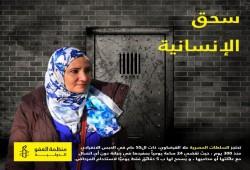 1445 يوما على اعتقال السيدة علا القرضاوي وزوجها حسام خلف بدون تهمة
