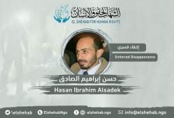 اختفاء المواطن حسن إبراهيم الصادق قسريا بالشرقية