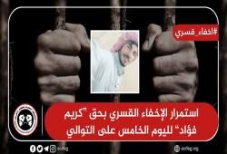 لليوم السادس.. استمرار إخفاء المواطن كريم فؤاد قمري قسريًا بكفر الشيخ