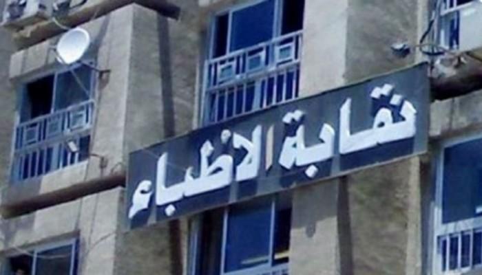 جلسة جديدة في دعوى فرض الحراسة على نقابة الأطباء.. حكومة الانقلاب وراء المؤامرة