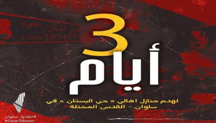 نشطاء يدعون لإنقاذ 142 عائلة فلسطينية بحي البستان قبل هدم منازلهم
