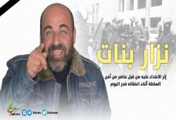 تشييع الشهيد نزار الجمعة.. التشريح يؤكد تعذيب أمن السلطة له قبل قتله