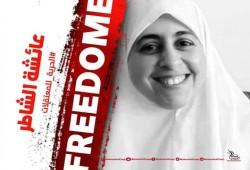 حركة نساء ضد الانقلاب تطالب بالإفراج عن هدى عبد المنعم وعائشة الشاطر