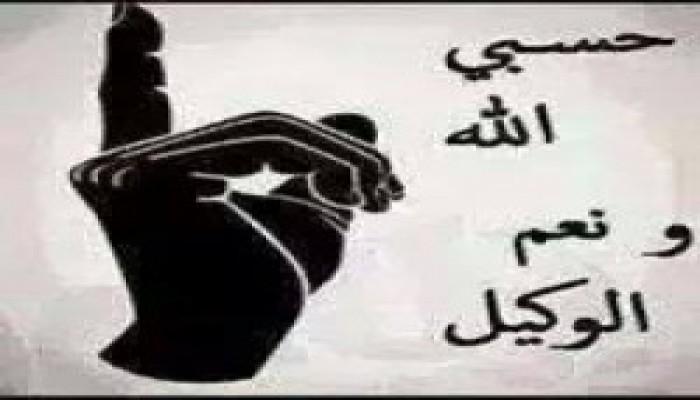 الشبكة المصرية توثق الساعات الأخيرة في حياة الشهيد أحمد صابر