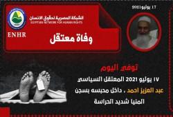 استشهاد المعتقل عبدالعزيز أحمد بالإهمال الطبي في سجن المنيا