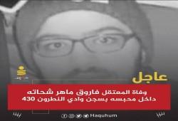 استشهاد المعتقل فاروق ماهر شحاتة بسجن وادي النطرون 430