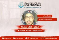 مركز الشهاب يدين الإهمال الطبي بحق الشهيد فاروق ماهر شحاتة