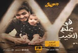 للشهر الـ 13.. استمرار  إخفاء الشاب أحمد صلاح بالفيوم