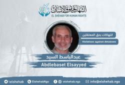 رغم حالته الصحية المتردية.. إعادة تدوير عبدالباسط السيد للمرة الرابعة