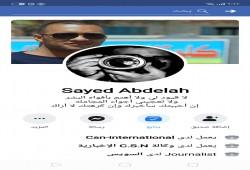 أسرة الصحفي سيد عبداللاه تروي مأساة معتقل في زيارة العيد