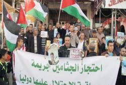مسيرة بالقدس المحتلة تطالب بالإفراج عن جثامين الشهداء