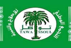 أكبر حزب موريتاني معارض: على التونسيين رفض الانقلاب