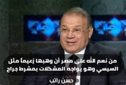 تجديد حبس رجل الأعمال د. حسن راتب