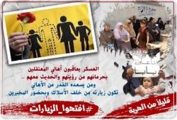 هاشتاج #افتحوا_الزيارات يحذر من القتل العمد للمعتقلين بقائمة ممنوعات