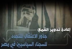 نيابة الانقلاب بالزقازيق تقرر تدوير 7 معتقلين  وحبسهم 15 يوما