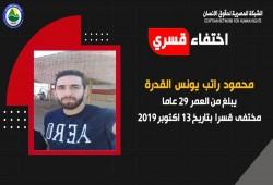 21 شهرا على إخفاء داخلية الانقلاب الشاب محمود راتب قسريا بالقاهرة