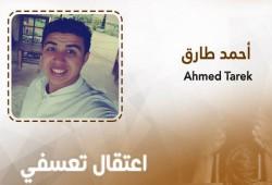 تجديد حبس أحمد طارق المختفي قسريا واستمرار احتجازه بمكان مجهول