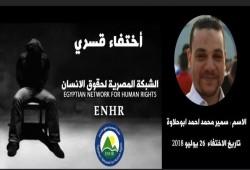 3سنوات من الاختفاء القسرى للمواطن سمير أبو حلاوة بالجيزة