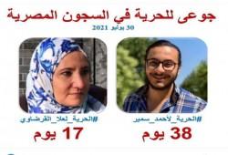 لليوم الـ18.. استمرار اضراب الباحث أحمد سمير والسيدة علا القرضاوى عن الطعام