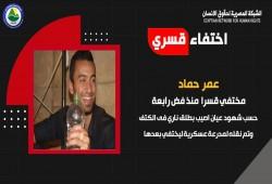 رسائل مؤثرة لوالدة عمر حماد المختفي منذ فض اعتصام رابعة