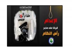 تقرير حقوقي: إعدام الأبرياء في مصر قربانا على مذابح رأس النظام