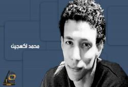 التنكيل ومنع الزيارة يدفعان المدون محمد أكسجين لمحاولة الانتحار بسجون الانقلاب