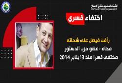 للعام الثامن.. استمرار اختفاء أشرف شحاته المحامي عضو حزب الدستور