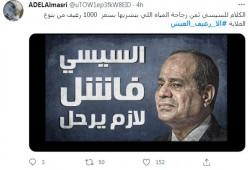 #الا_رغيف_العيش يتصدر مواقع التواصل وغضب عارم من حديث قائد الانقلاب