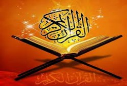 وفي القرآن زاد