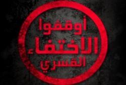 بالأسماء.. ظهور 12 من المختفين  قسريا وحبسهم 15 يوما
