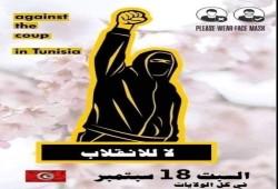 تونس.. نشطاء يدعون للنزول السبت 18سبتمبر بمظاهرات ضد انقلاب سعيّد