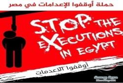 حملة أوقفوا الإعدامات في  مصر تنظم وقفات احتجاجية أمام الأمم المتحدة